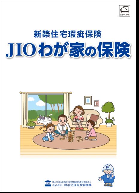 新築住宅瑕疵保険 JIOわが家の保険