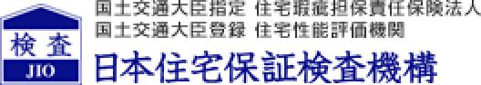日本住宅保証検査